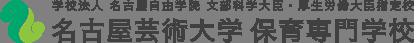 学校法人 名古屋自由学院 文部科学大臣・厚生労働大臣指定校 名古屋芸術大学保育専門学校