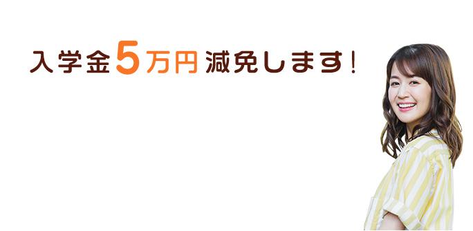 入学金5万円減税します!