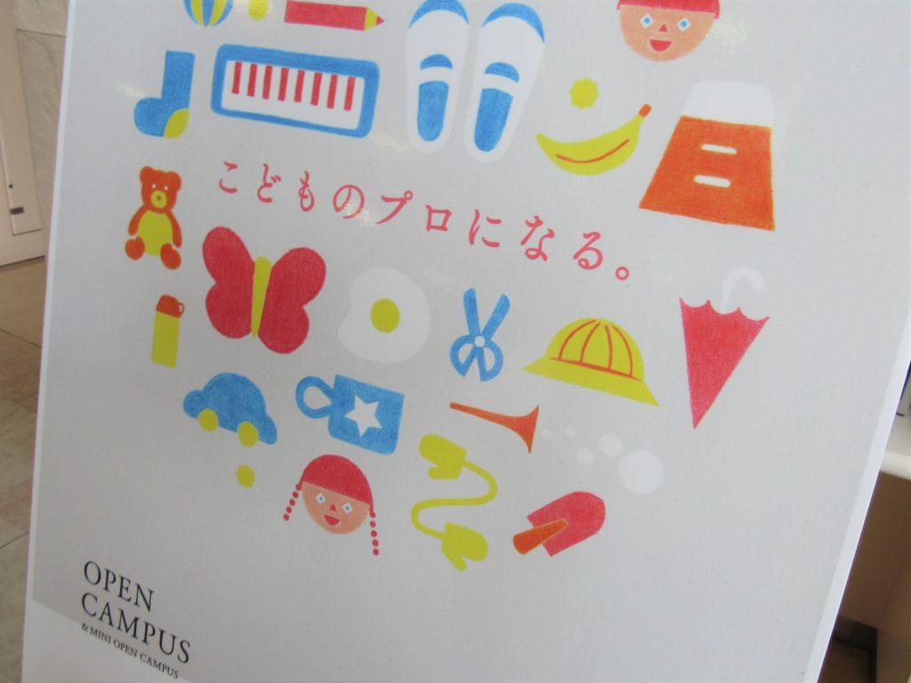 第4回オープンキャンパス★