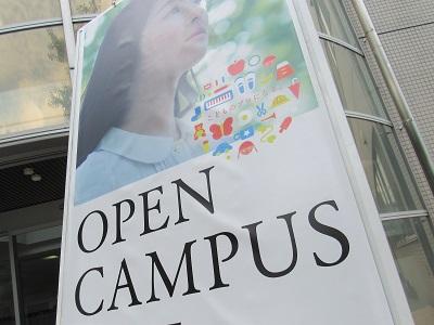 第7回オープンキャンパス♪
