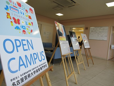 第10回オープンキャンパス★